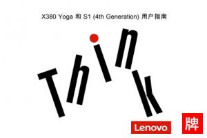 联想 ThinkPad S1 (4th Generation)说明书